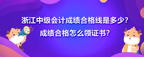 2021浙江中级会计成绩合格线是多少?成绩合格怎么领证书?