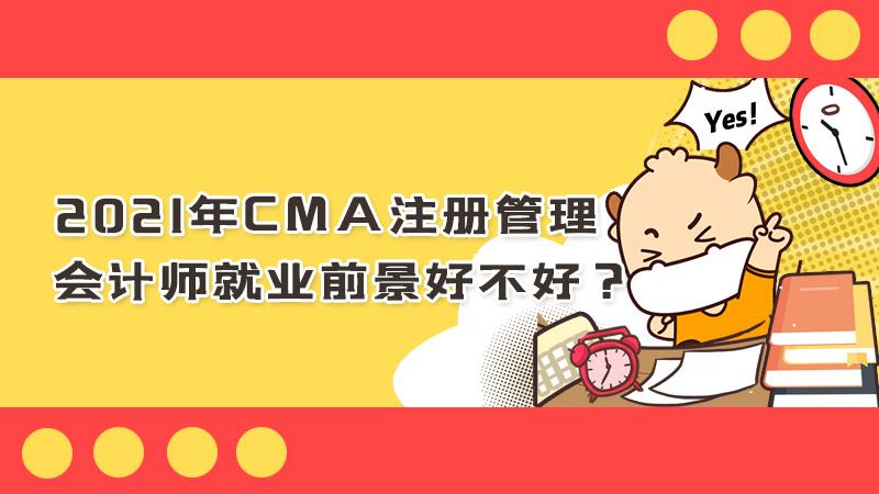 2021年CMA注册管理会计师就业前景好不好?