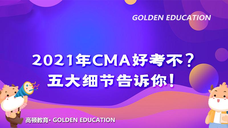 2021年CMA好考不?五大细节告诉你!
