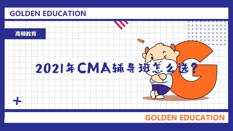 2021年CMA辅导班怎么选?