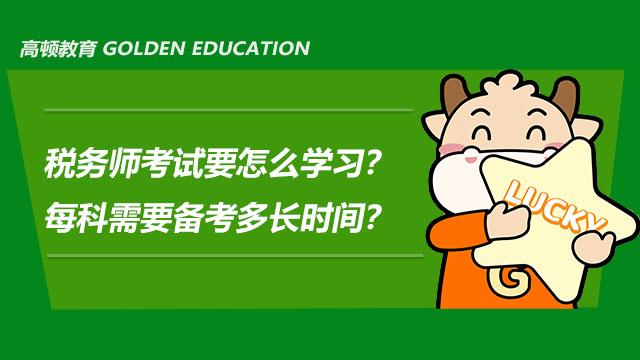 税务师考试要怎么学习?每科需要备考多长时间?