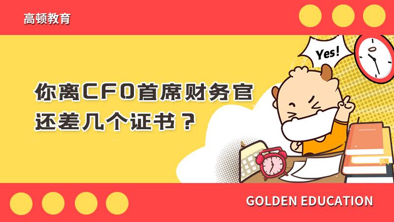 你离CFO首席财务官还差几个证书?