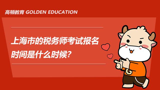 上海市的税务师考试报名时间是什么时候?