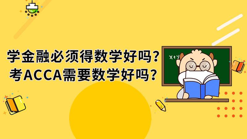 学金融必须得数学好吗?考ACCA需要数学好吗?