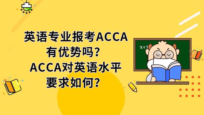 英语专业报考ACCA有优势吗?ACCA对英语水平要求如何?
