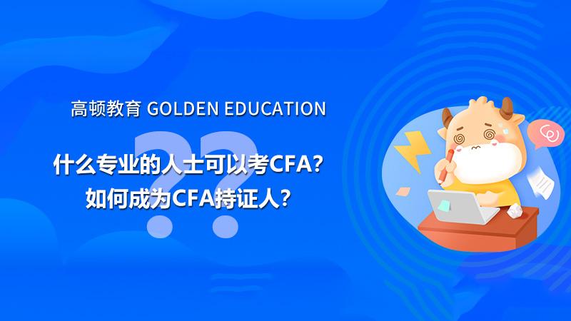 什么专业的人士可以考CFA?如何成为CFA持证人?