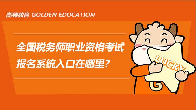 全国税务师职业资格考试报名系统入口在哪里?