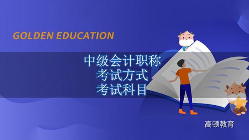 2021年中级会计的考试方式、考试科目