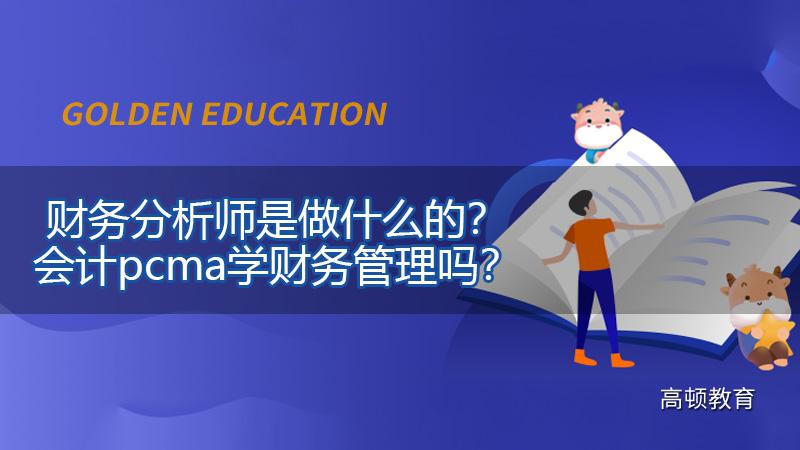 财务分析师是做什么的?会计pcma学财务管理吗?