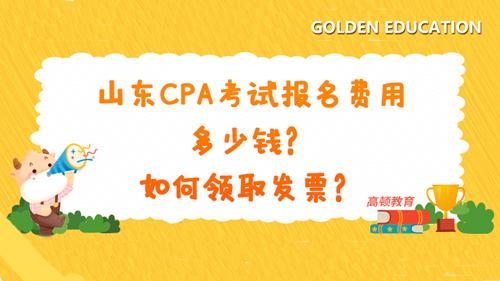 2021年山东CPA考试报名费用多少钱?如何领取发票?