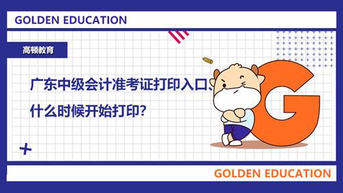 2021广东中级会计准考证打印入口、什么时候开始打印?