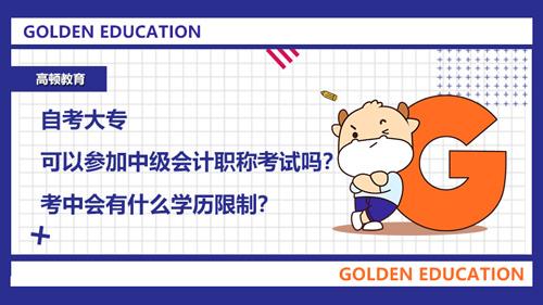 自考大专可以参加中级会计职称考试吗?考中会有什么学历限制?