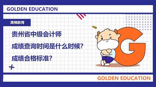 2021贵州省中级会计师成绩查询时间是什么时候?成绩合格标准?