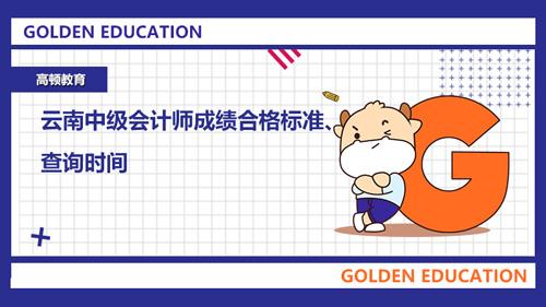 2021云南中级会计师成绩合格标准、查询时间