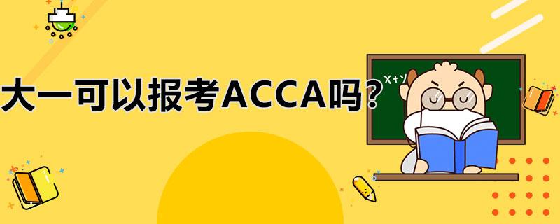 大一想要报考ACCA可以吗?应该如何备考呢?