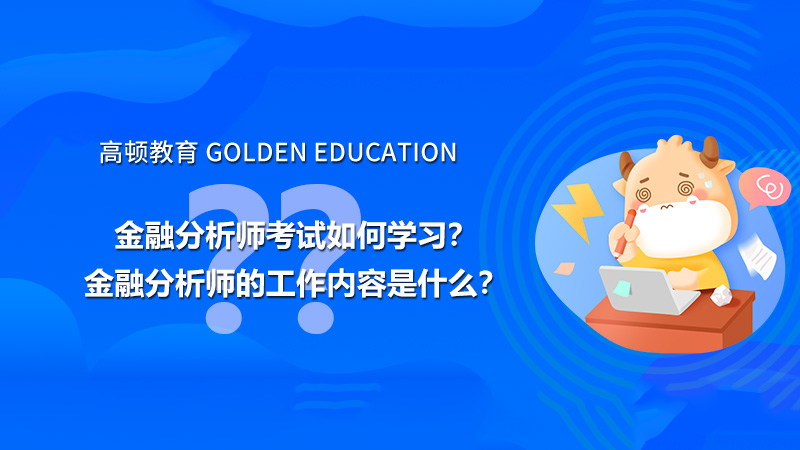 高顿教育:金融分析师考试如何学习?金融分析师的工作内容是什么?