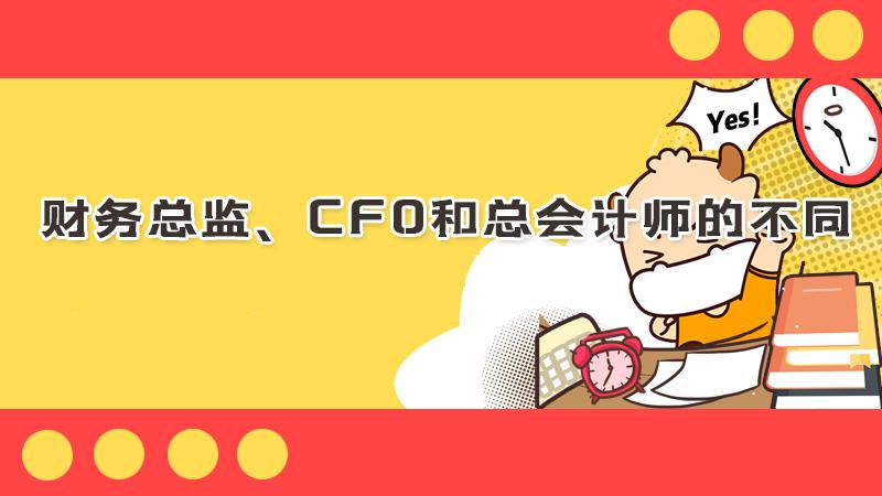 财务总监、CFO和总会计师的不同