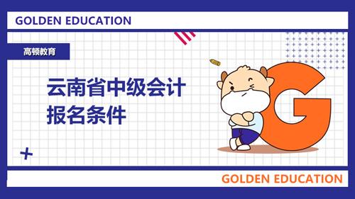 2021年云南省中级会计报名条件