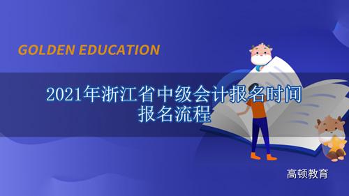 2021年浙江省中级会计报名时间、报名流程