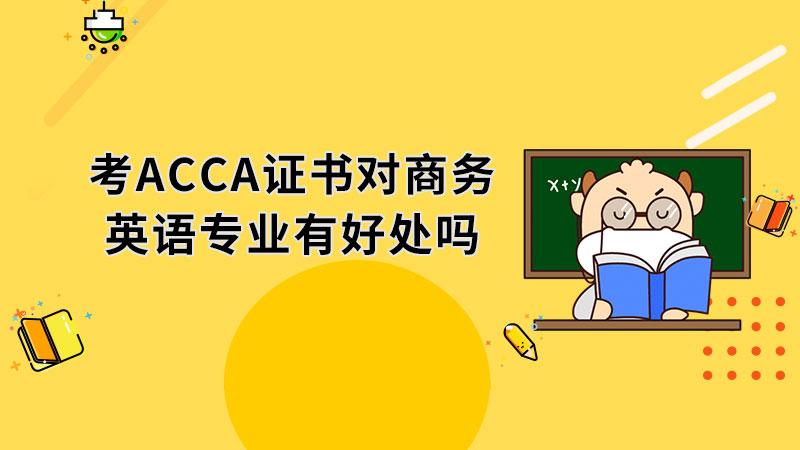 考ACCA证书对商务英语专业有好处吗