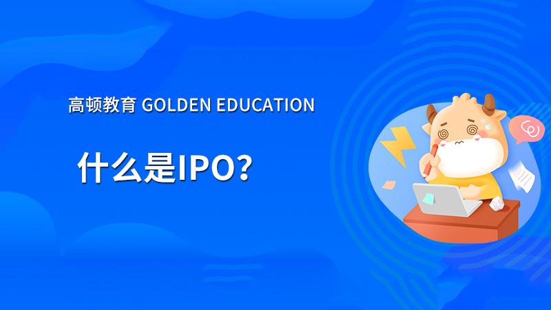 什么是IPO,纳斯达克上市的条件有哪些?
