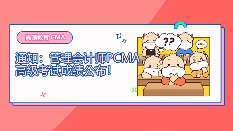 通知:2020年11月29日管理会计师PCMA高级考试成绩公布!