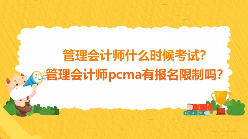 2022年管理会计师什么时候考试?2022年管理会计师pcma有报名限制吗?