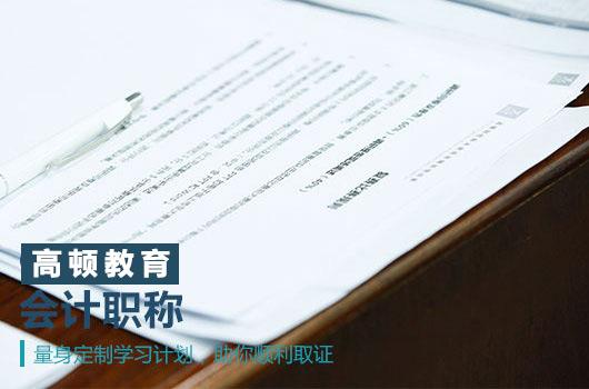 2022年中级会计职称报名入口、报名流程