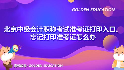 2021北京中级会计职称考试准考证打印入口、忘记打印准考证怎么办