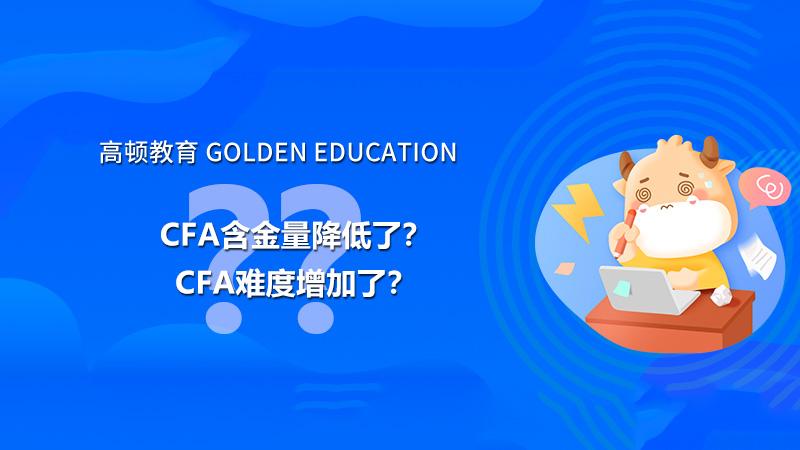 纸考变机考!CFA含金量降低了?CFA难度增加了?