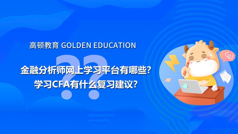 金融分析师网上学习平台有哪些?学习CFA有什么复习建议?