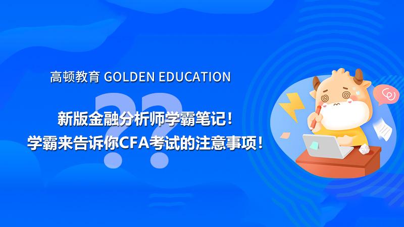 新版金融分析师学霸笔记!学霸来告诉你CFA考试的注意事项!
