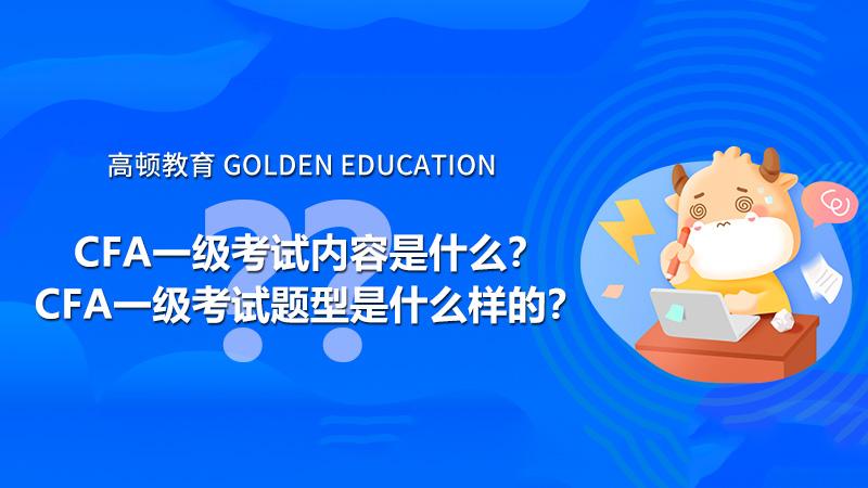 2022年CFA一级考试内容是什么?CFA一级考试题型是什么样的?