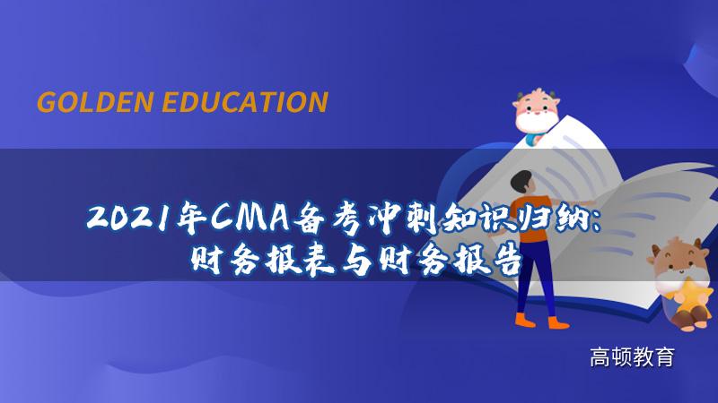 2021年CMA备考冲刺知识归纳:财务报表与财务报告