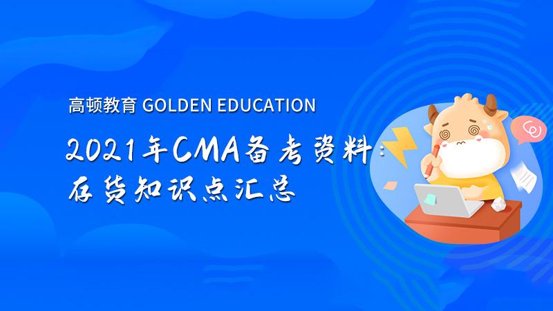 2021年CMA备考资料:存货知识点汇总