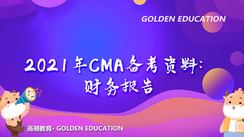 2021年CMA备考资料:财务报告