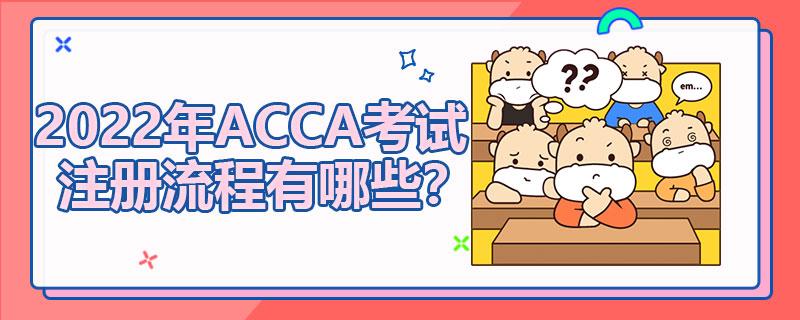 2022年报考ACCA,注册流程有哪些呢?