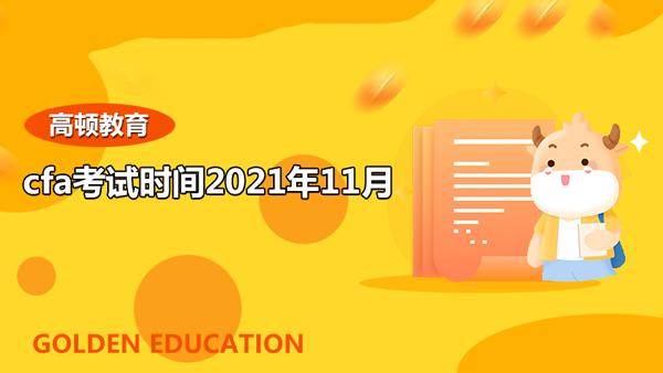 cfa考试时间2021年11月,CFA在中国考试是中文形式吗?