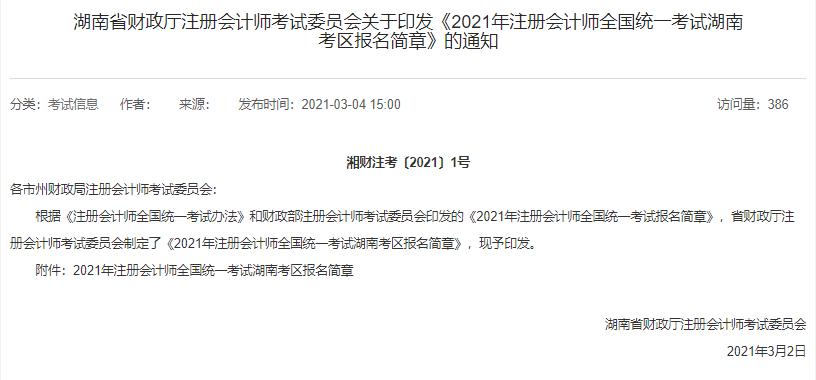 2021年注册会计师全国统一考试湖南考区报名简章