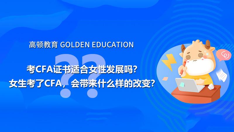 高顿教育:考CFA证书适合女性发展吗?女生考了CFA,会带来什么样的改变?