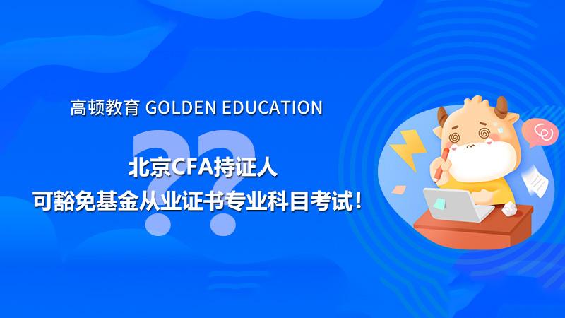 北京CFA持证人可豁免基金从业证书专业科目考试!
