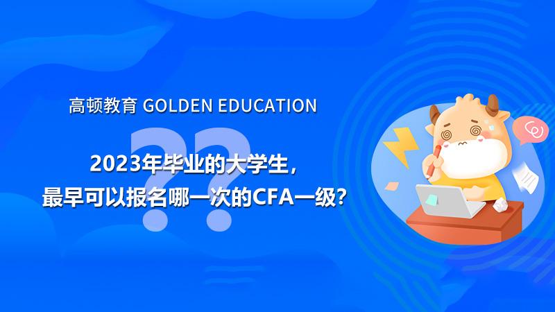2023年毕业的大学生,最早可以报名哪一次的CFA一级?