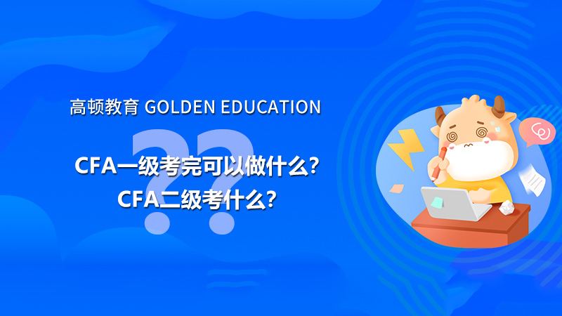 CFA一级考完可以做什么?CFA二级考什么?