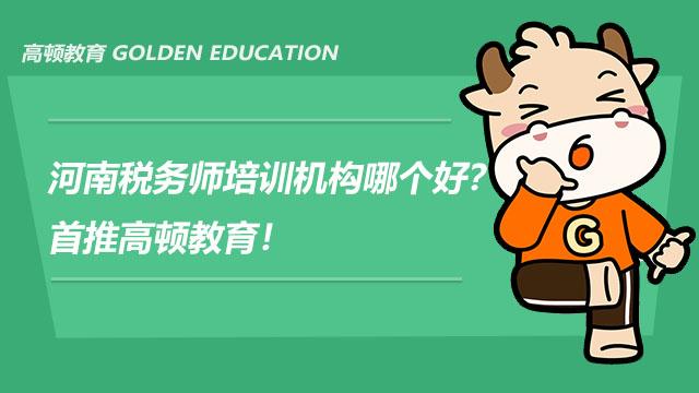 河南税务师培训机构哪个好?首推高顿教育!