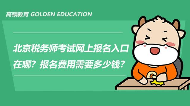 北京税务师考试网上报名入口在哪?报名费用需要多少钱?