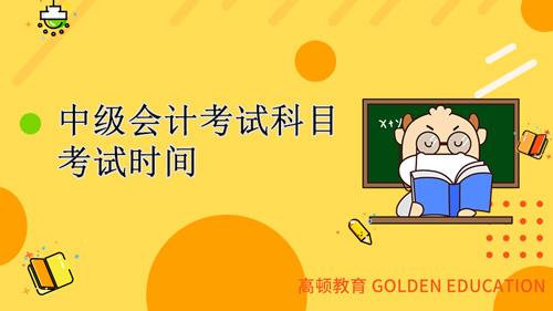 中级会计的考试科目、考试时间