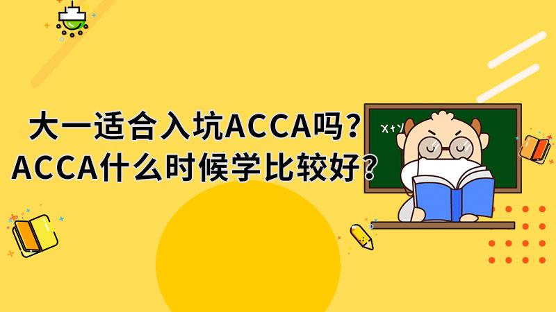 大一适合入坑ACCA吗?ACCA什么时候学比较好?