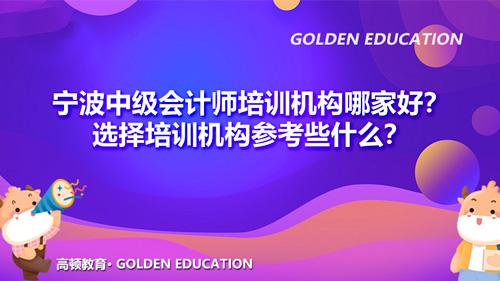 宁波中级会计师培训机构哪家好?选择培训机构参考些什么?
