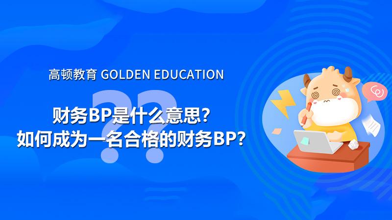 财务bp是什么意思?如何成为一名合格的财务BP?