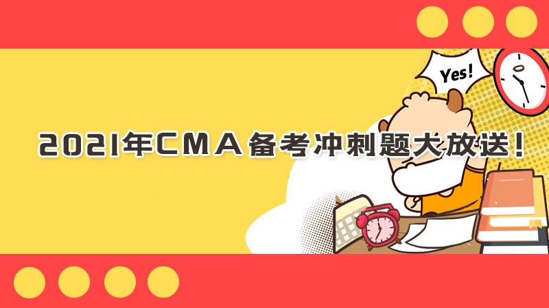 2021年管理会计CMA备考冲刺题大放送!CMA复习资料领取!
